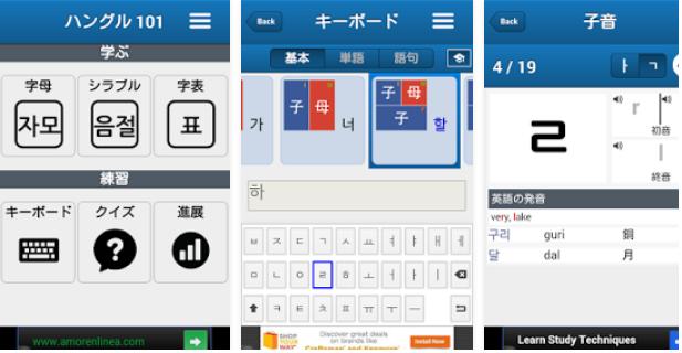 おすすめの韓国語学習アプリ ハングル 101
