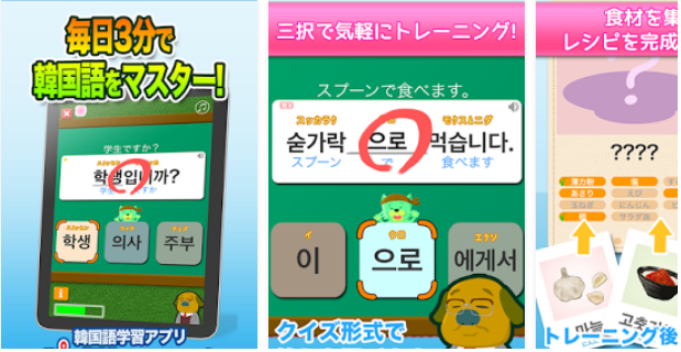 おすすめの韓国語学習アプリ 韓国語学習アプリ・パッチムトレーニング
