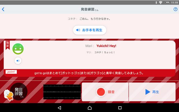 おすすめの韓国語学習アプリ NHKゴガク 語学講座