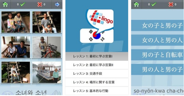 おすすめの韓国語学習アプリ L-Lingo 韓国語を学ぼう