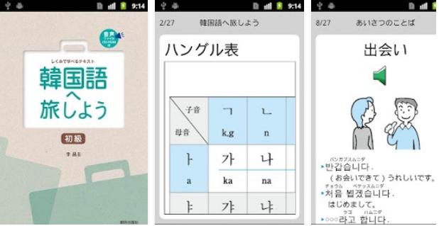 おすすめの韓国語学習アプリ 韓国語へ旅しよう初級