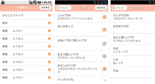 おすすめの韓国語学習アプリ 韓国語単語帳