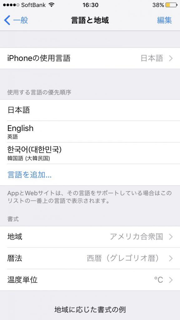 3分でできる!iPhoneのキーボードを韓国語にする方法