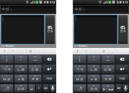3分でできる!Androidのキーボードを韓国語にする方法