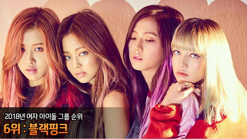 【2018年2月最新版】「K-POP」男女人気グループランキング BLACKPINK