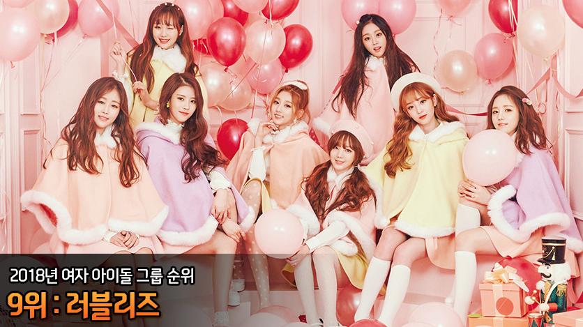 【2018年2月最新版】「K-POP」男女人気グループランキング LOVELYZ