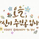 【K-POPペン用語集】생일(センイル)の正しい意味と使い方
