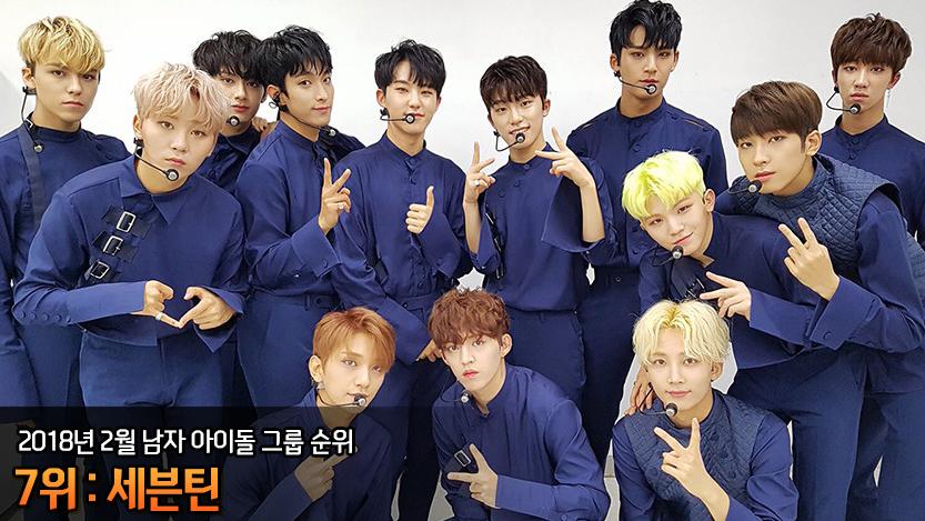 【2018年2月最新版】「K-POP」男女人気グループランキング SEVENTEEN