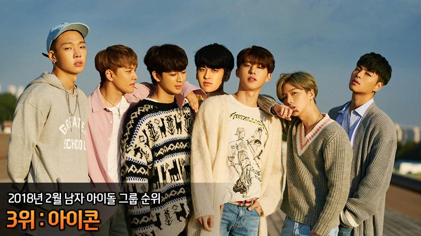 【2018年2月最新版】「K-POP」男女人気グループランキング iKON