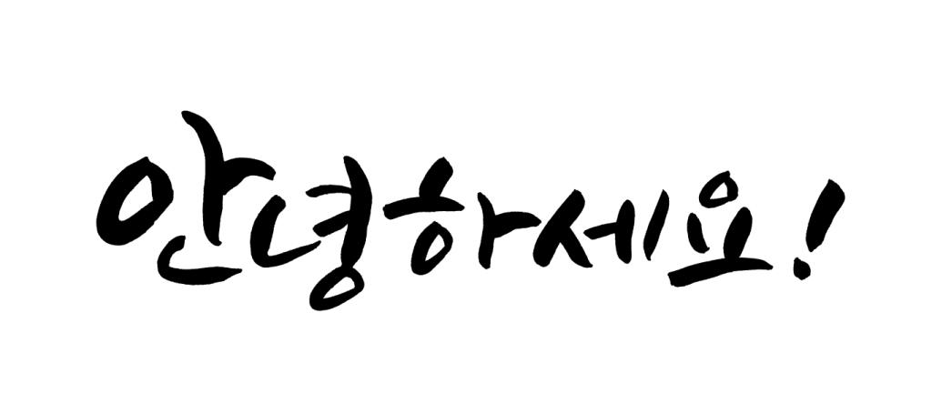 【徹底解説】アンニョンハセヨの正しい意味と使い方【안녕하세요】